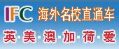 IFC国际留学预科海外名校直通车